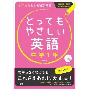 とってもやさしい英語 中学1年 新装版(音声DL付) 電子書籍版 / 編集:旺文社|ebookjapan