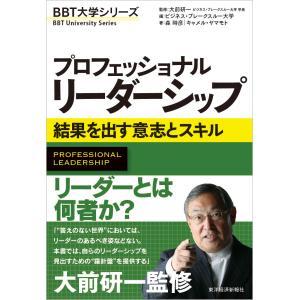 プロフェッショナル リーダーシップ―結果を出す意志とスキル 電子書籍版|ebookjapan