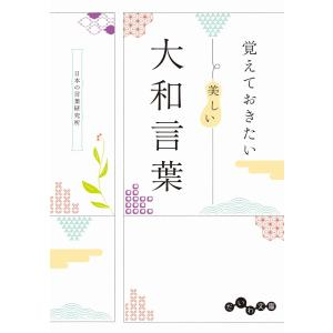 覚えておきたい 美しい大和言葉 電子書籍版 / 日本の言葉研究所 ebookjapan