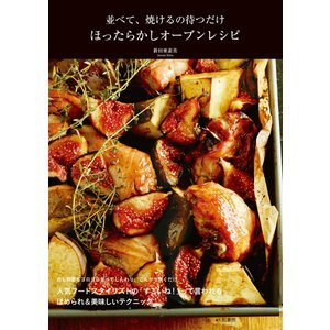 並べて、焼けるの待つだけ ほったらかしオーブンレシピ 電子書籍版 / 新田亜素美|ebookjapan