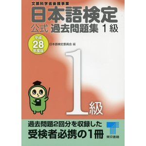 【初回50%OFFクーポン】日本語検定 公式 過去問題集 1級 平成28年度版 電子書籍版 / 日本...