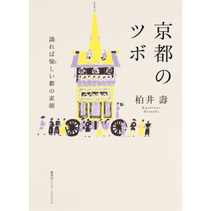 京都のツボ 識れば愉しい都の素顔(集英社インターナショナル) 電子書籍版 / 柏井 壽 ebookjapan