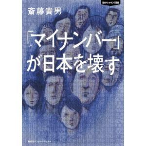「マイナンバー」が日本を壊す(集英社インターナショナル) 電子書籍版 / 斎藤貴男 ebookjapan