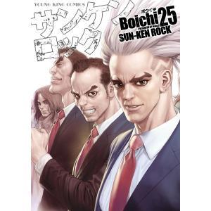 【初回50%OFFクーポン】サンケンロック (25) 電子書籍版 / Boichi ebookjapan