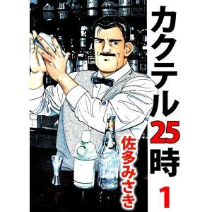 カクテル25時 (1) 電子書籍版 / 佐多みさき ebookjapan