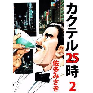 カクテル25時 (2) 電子書籍版 / 佐多みさき ebookjapan