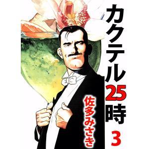 カクテル25時 (3) 電子書籍版 / 佐多みさき ebookjapan