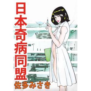 日本奇病同盟 電子書籍版 / 佐多みさき ebookjapan