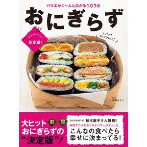 おにぎらず とっておきアイデアレシピ 電子書籍版 / 著:本田よう一|ebookjapan