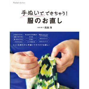 手ぬいでできちゃう!服のお直し 電子書籍版 / 著:高畠海|ebookjapan