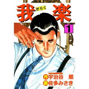 我楽 (1) 電子書籍版 / 作:宇治谷順 画:佐多みさき ebookjapan