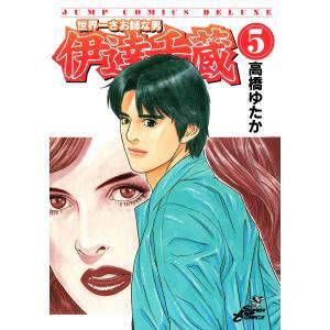 世界一さお師な男 伊達千蔵 (5) 電子書籍版 / 高橋ゆたか ebookjapan