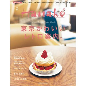 Hanako特別編集 東京かわいいレトロ案内 電子書籍版 / マガジンハウス|ebookjapan