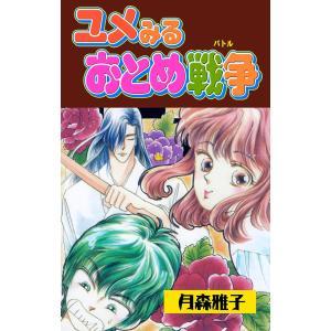 ユメみるおとめ戦争 電子書籍版 / 月森雅子 ebookjapan