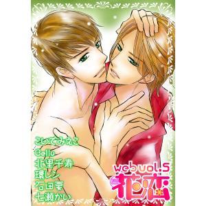 web花恋 vol.5 電子書籍版 / 著:こいでみえこ、Bellu、北里千寿、環レン、石田要、七瀬かい|ebookjapan