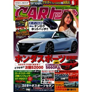 【初回50%OFFクーポン】CARトップ(カートップ) 2016年6月号 電子書籍版 / CARトップ(カートップ)編集部|ebookjapan