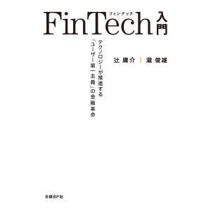 FinTech入門 電子書籍版 / 著:辻庸介 著:瀧俊雄