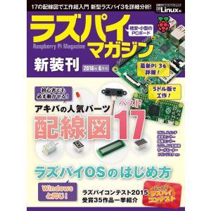 【初回50%OFFクーポン】ラズパイマガジン 2016年6月号 電子書籍版 / 編:日経Linux