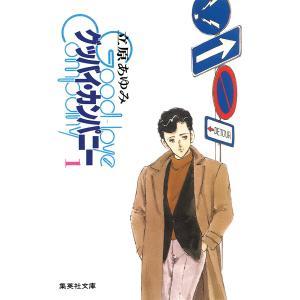 グッバイ・カンパニー (1) 電子書籍版 / 立原あゆみ|ebookjapan
