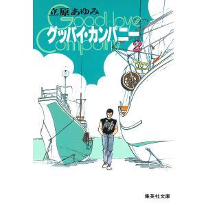 グッバイ・カンパニー (2) 電子書籍版 / 立原あゆみ|ebookjapan