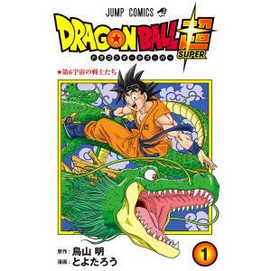 ドラゴンボール超 (1) 電子書籍版 / 漫画:とよたろう 原作:鳥山明|ebookjapan