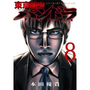 【初回50%OFFクーポン】東京闇虫 -2nd scenario-パンドラ (8) 電子書籍版 / 本田優貴|ebookjapan