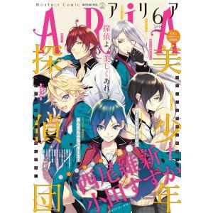 ARIA 2016年6月号[2016年4月28日発売] 電子書籍版 / ARIA編集部|ebookjapan