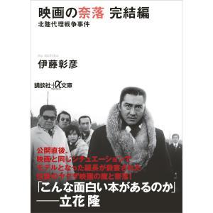 映画の奈落 完結編 北陸代理戦争事件 電子書籍版 / 伊藤彰彦