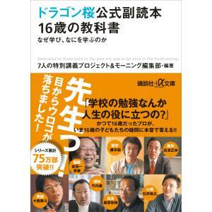 ドラゴン桜公式副読本 16歳の教科書 なぜ学び、なにを学ぶのか 電子書籍版 / 編著:7人の特別講義...
