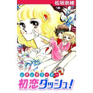 いきいきライダー 初恋ダッシュ! 電子書籍版 / 松坂奈緒|ebookjapan