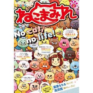 Digital Generation『ねこまみれ』 Vol.2 電子書籍版 ebookjapan