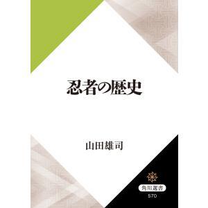 忍者の歴史 電子書籍版 / 著者:山田雄司|ebookjapan