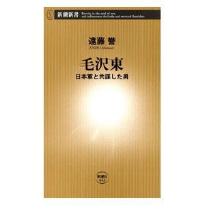 毛沢東―日本軍と共謀した男―(新潮新書) 電子書籍版 / 遠藤誉|ebookjapan