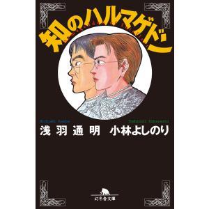 知のハルマゲドン 電子書籍版 / 著:小林よしのり 著:浅羽通明 ebookjapan