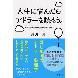 人生に悩んだらアドラーを読もう。 電子書籍版 / 著:岸見一郎|ebookjapan
