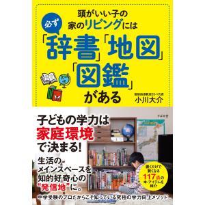頭がいい子の家のリビングには必ず「辞書」「地図」「図鑑」がある 電子書籍版 / 著:小川大介
