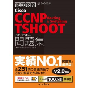 徹底攻略 Cisco CCNP Routing & Switching TSHOOT 問題集[300...