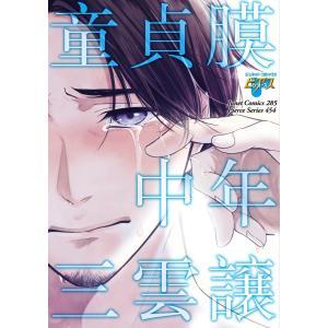 童貞膜中年 コミックス版 電子書籍版 / 三雲譲|ebookjapan