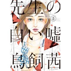 先生の白い嘘 (5) 電子書籍版 / 鳥飼茜