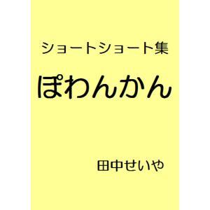 【初回50%OFFクーポン】ぽわんかん:ショートショート 電子書籍版 / 著:田中せいや|ebookjapan