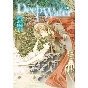 Deep Water〈深淵〉 電子書籍版 / 清水玲子|ebookjapan