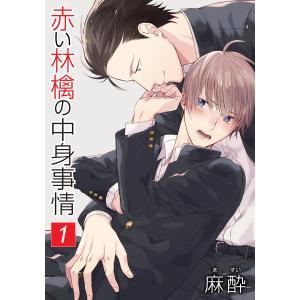 花丸漫画 赤い林檎の中身事情 第1話 電子書籍版 / 麻酔|ebookjapan