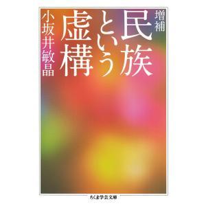 増補 民族という虚構 電子書籍版 / 小坂井敏晶|ebookjapan