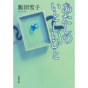 あたしのいとしいひと 電子書籍版 / 飯田雪子|ebookjapan