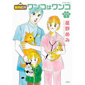 動物ER ワンコはワンコ (1) 電子書籍版 / 星野めみ|ebookjapan
