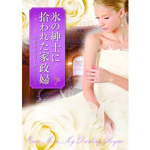 氷の紳士に拾われた家政婦 電子書籍版 / ロレイン・ヒース 翻訳:琴葉かいら|ebookjapan