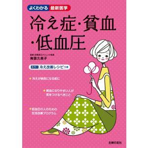 【初回50%OFFクーポン】冷え症・貧血・低血圧 電子書籍版 / 南雲 久美子|ebookjapan
