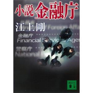 小説 金融庁 電子書籍版 / 江上剛|ebookjapan