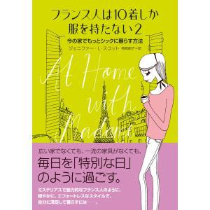 フランス人は10着しか服を持たない2 電子書籍版 / ジェニファー・L・スコット/神崎朗子|ebookjapan