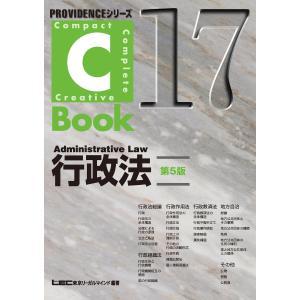 C-Book行政法 第5版 電子書籍版 / 東京リーガルマインド LEC総合研究所 司法試験部|ebookjapan